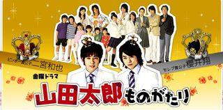 Yamada Taro Monogatari, le drama