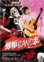 Une des affiches du film adapté du manga