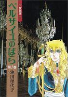 Lady Oscar : La Rose de Versailles